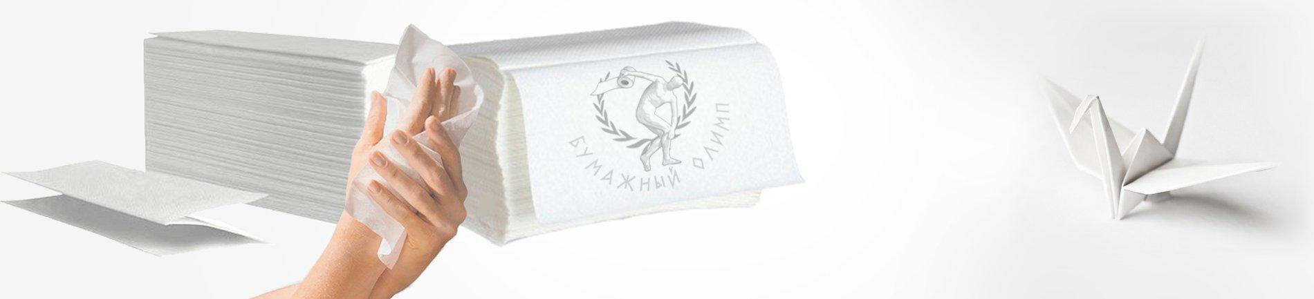 Листовые полотенца